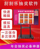 上海奋马刮刮乐抽奖一体机