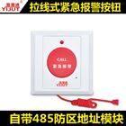 SS-EB02江苏泰州拉线报警按钮厂家解决方案