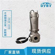 0.75KW潛水泵 廠家現貨直銷 使用壽命長