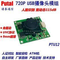 PTU12 USB摄像头模组 人脸识别 星光级720P