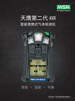 梅思安新款天鹰4XR便携式四合一气体检测仪