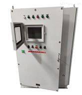 不锈钢PLC防爆控制柜