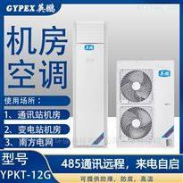 YPKT-12G普洱防爆机房空调5匹