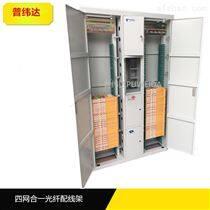 四网光纤配线柜576芯共建配线架安装操作