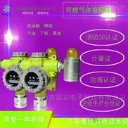 工业防爆气体浓度可燃气体报警器