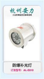 防爆補光燈(紅外燈)