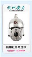 AL-E818H防爆同軸高清高速球