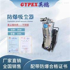 EXP1-55YP-30/100SH碳素厂防爆吸尘器
