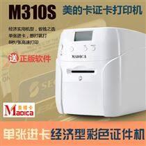 Madica M310S证卡打印机