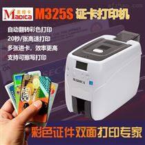 Madica M325S证卡打印机