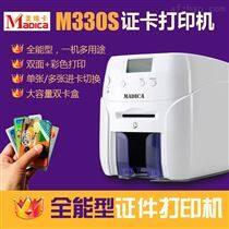 Madica M330S证卡打印机