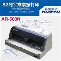 得实AR-500N营改针式打印机