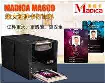 MadicaMA600高清晰超大证件打印机
