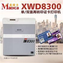 Madica XWD8300再转印高清晰证卡打印机