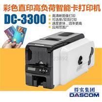 得实DC-3300智能卡证卡打印机