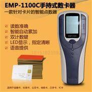 EMP-1100C手持数卡器
