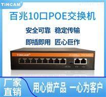 百兆10口智能供電POE交換機 內置電源