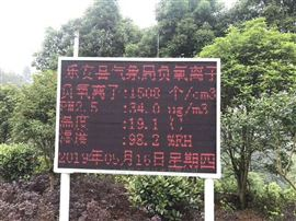 BYQL-FY小区负氧离子监测系统PM2.5温湿度报价