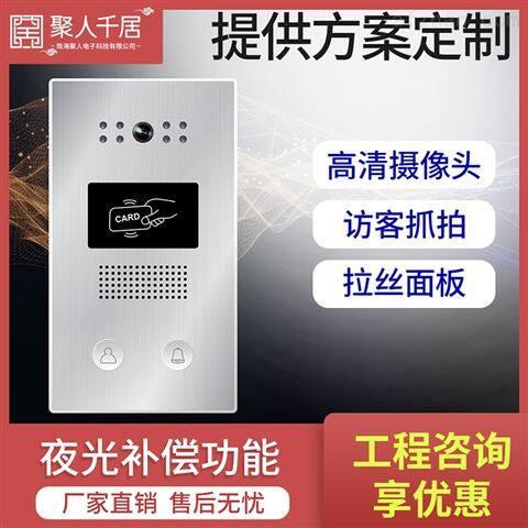 智能楼宇对讲系统 社区O2O ID卡开锁