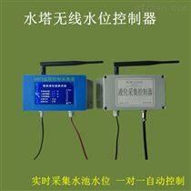 手机远程自动监测水位控制器