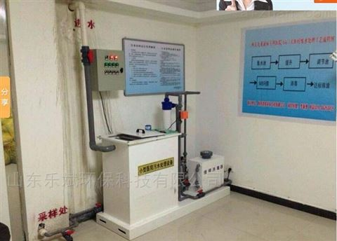 牙科小型污水处理设备