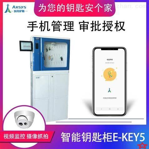 埃克薩斯智能鑰匙柜E-key4人臉精確識別