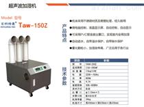 Taw-150Z工业超声波加湿机