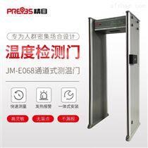 自動體溫檢測安檢門
