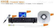 銳豐科技村村通遠程無線廣播系統