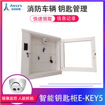 埃克萨斯E-Key4机场智能钥匙柜