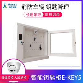 埃克萨E-key4mini埃克萨斯智能钥匙柜E-key4器材室钥匙管理柜