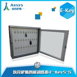 埃克萨E-key4mini埃克萨斯E-key4MINI运输管理钥匙柜