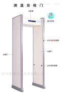 高灵敏度非接触红外测温安检门