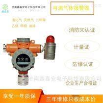 丙烷可燃氣體報警器企業