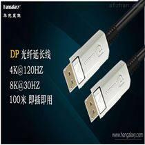 华光昱能 DP光纤线 8K信号延长线