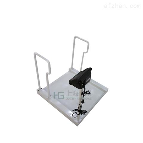 医疗透析秤,带扶手轮椅体重秤