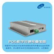 POS機字符信號疊加器