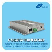 POS機網絡字符疊加器