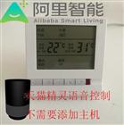 中央空調智能溫控器定制