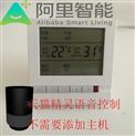 中央空调智能温控器定制