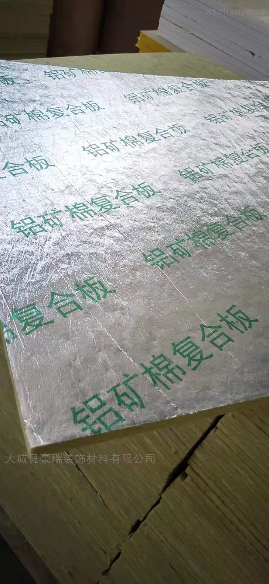 铝板岩棉玻纤复合彰显秀外慧中的品质