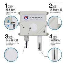 建大仁科 RS485 4-20mA臭氧变送器传感器