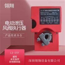 电动式泄压风阀执行器疏散余压监控系统