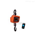 耐高温电子吊秤,无线传输式吊磅秤