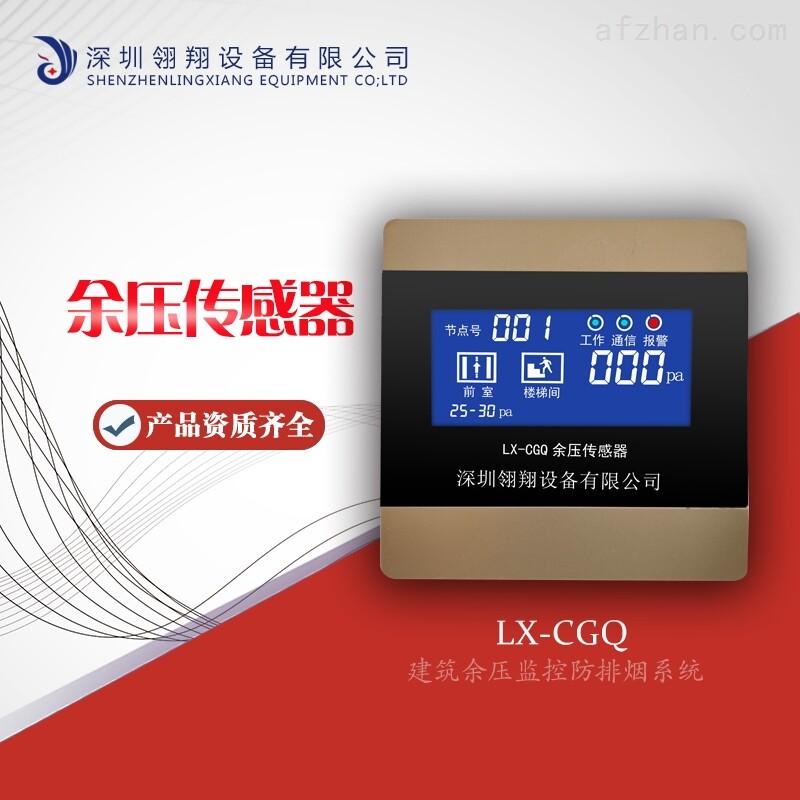 余压电动泄压阀执行器压差测控价格