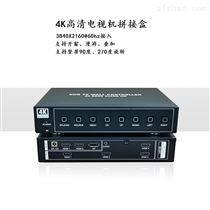 4K高清電視機拼接盒一鍵式操作簡單快捷
