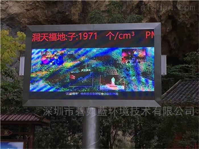 <strong>南京公園空氣負氧離子檢測儀</strong>