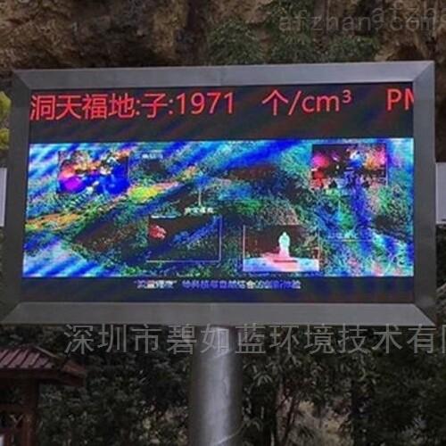 <strong>广西旅游景点负氧离子检测仪</strong>
