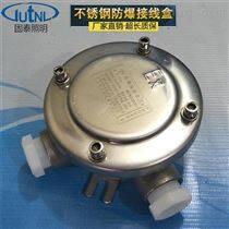 不銹鋼防爆接線盒AH-G3/4