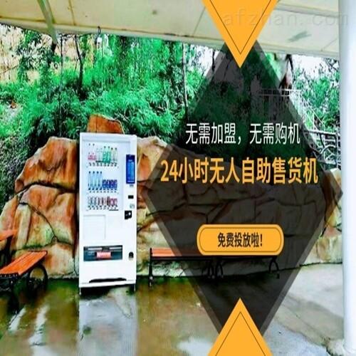 廣州花都區充電站無人自動售賣機合作投放